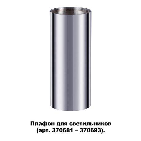 Плафон Novotech Konst Unite 370697, хром, металл