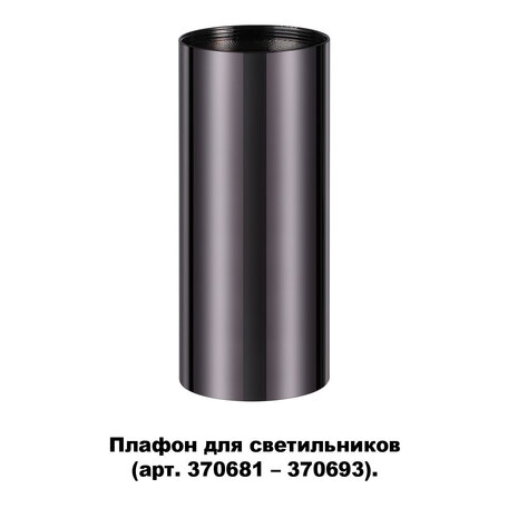Плафон Novotech Konst Unite 370698, черный, металл
