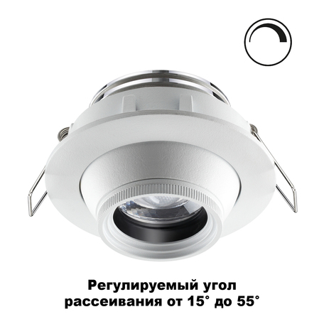 Встраиваемый светодиодный светильник Novotech Spot Horn 358443, LED 8W 4000K 680lm, белый, металл
