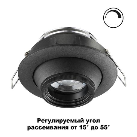 Встраиваемый светодиодный светильник Novotech Spot Horn 358444, LED 8W 4000K 680lm, черный, металл