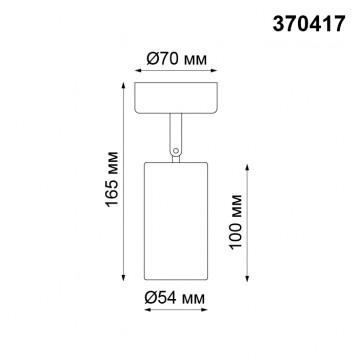 Потолочный светильник с регулировкой направления света Novotech Pipe 370417, 1xGU10x50W, черный, металл - миниатюра 2