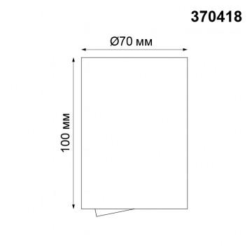 Потолочный светильник Novotech Pipe 370418, 1xGU10x50W, черный, металл - миниатюра 2