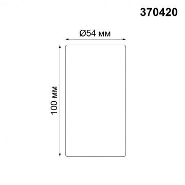 Схема с размерами Novotech 370420