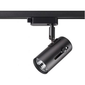 Светильник для шинной системы Novotech Pipe 370412, 1xGU10x50W, черный, металл
