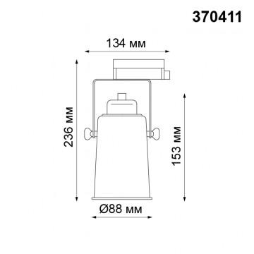 Светильник для шинной системы Novotech Pipe 370411, 1xGU10x50W, белый, металл - миниатюра 2