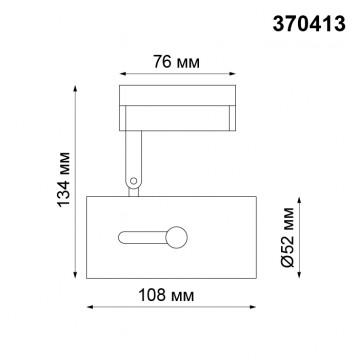 Светильник для шинной системы Novotech Pipe 370413, 1xGU10x50W, белый, металл - миниатюра 2