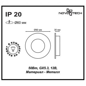 Схема с размерами Novotech 370371
