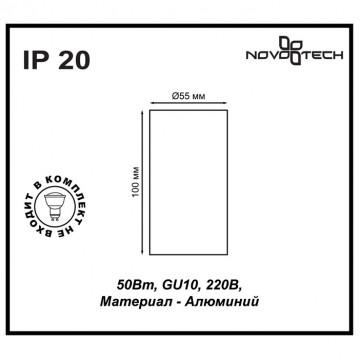 Схема с размерами Novotech 370399