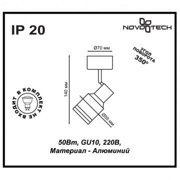 Схема с размерами Novotech 370396