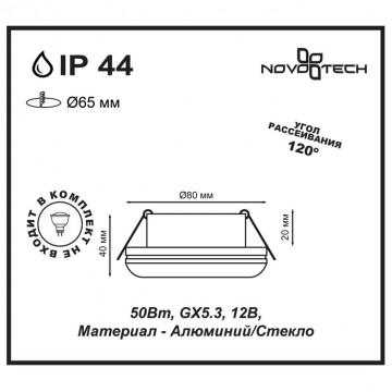 Схема с размерами Novotech 370387