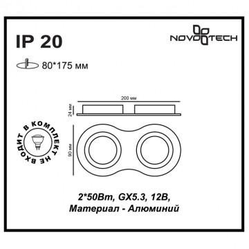Схема с размерами Novotech 370391
