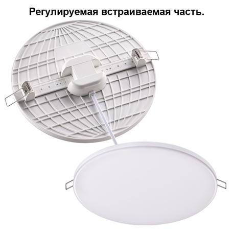 Встраиваемая светодиодная панель Novotech Moon 358145, LED 24W 3000K 2400lm, белый, пластик
