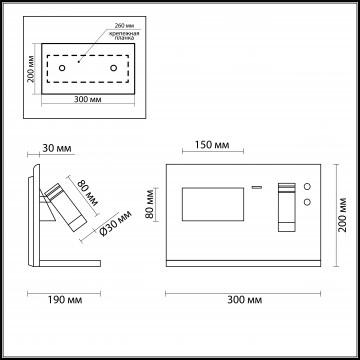 Схема с размерами Odeon Light 4201/11WL