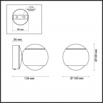 Схема с размерами Odeon Light 3915/9WL