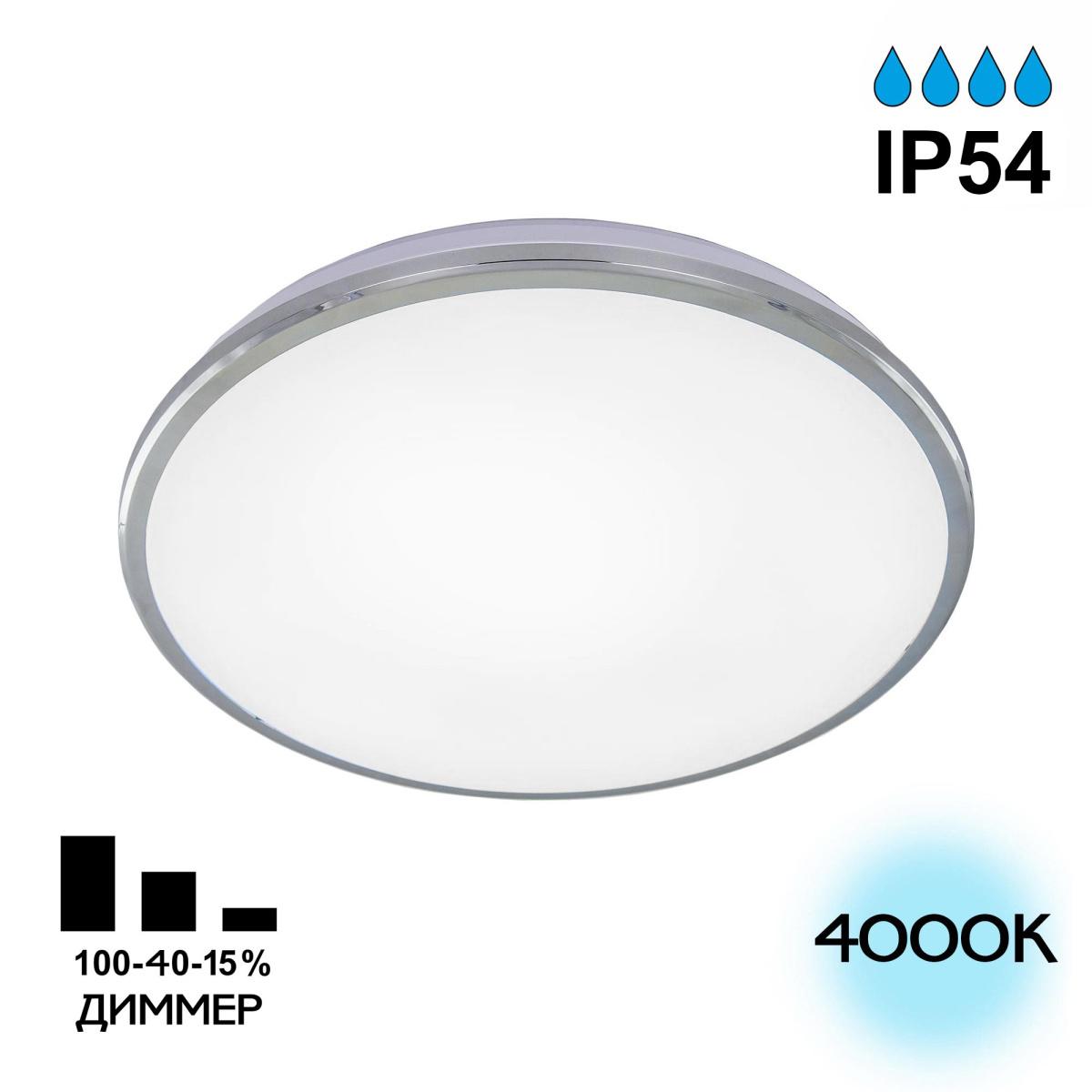 Потолочный светодиодный светильник Citilux Луна CL702301N, IP54, LED 30W 4000K 2200lm, хром, металл с пластиком - фото 1