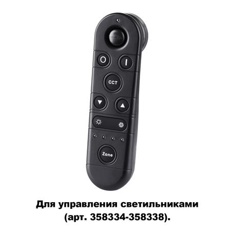 Пульт дистанционного управления Novotech Pult Gestion 358339, IP60, черный, пластик