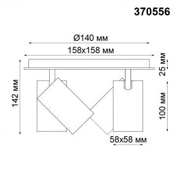 Схема с размерами Novotech 370556