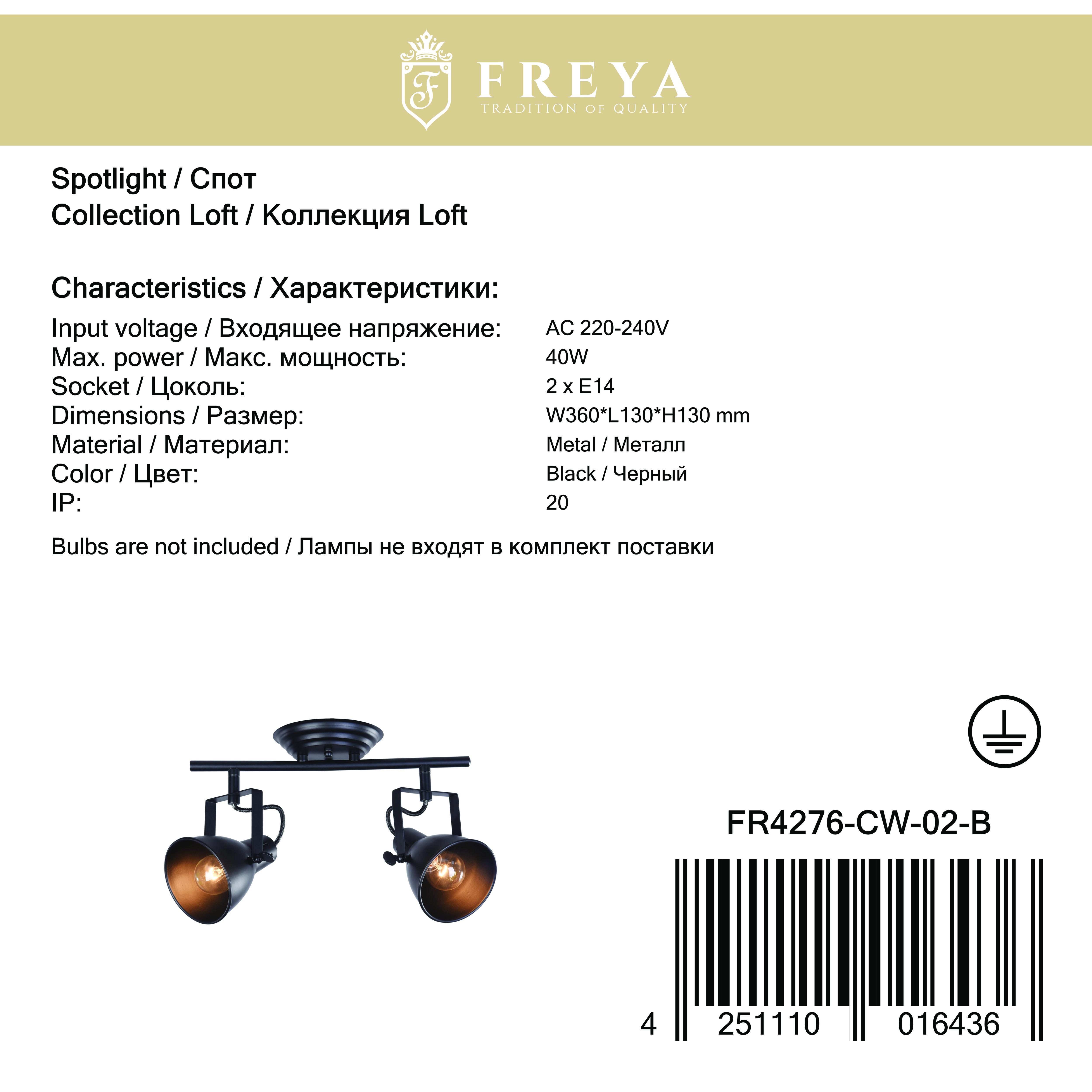 Потолочный светильник с регулировкой направления света Freya Ibbi FR4276-CW-02-B, 2xE14x40W, черный, металл - фото 6