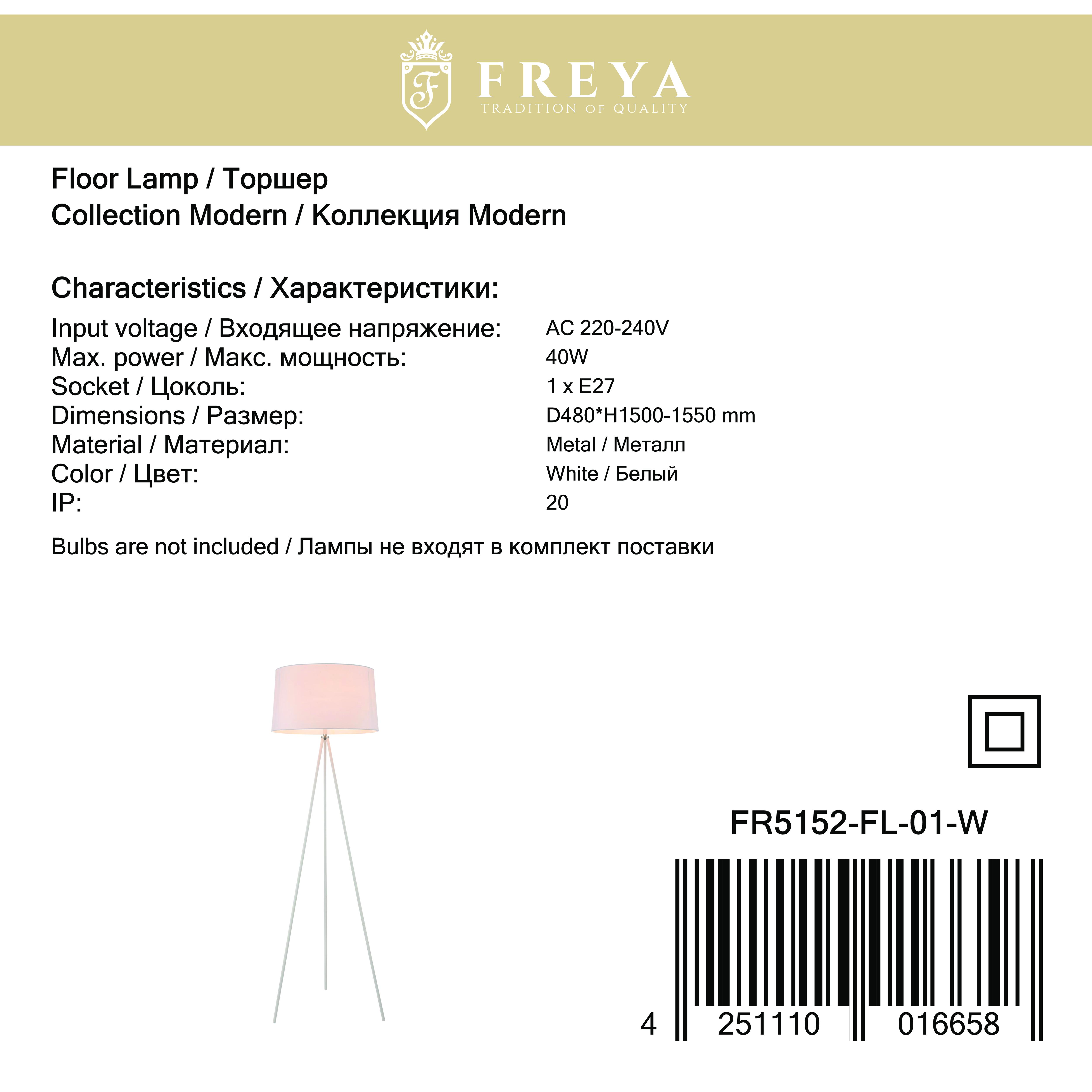 Торшер Freya Modern Bonita FR5152-FL-01-W, 1xE27x40W, белый, металл, текстиль - фото 8