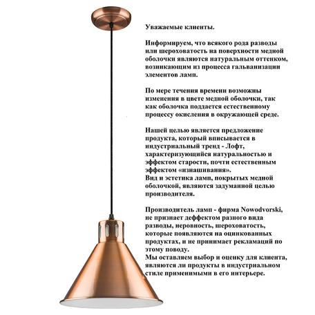 Подвесной светильник Nowodvorski Memfis 9800, 1xE27x60W, медь, металл