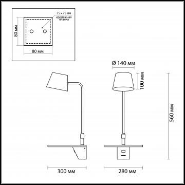 Схема с размерами Odeon Light 4163/6WL