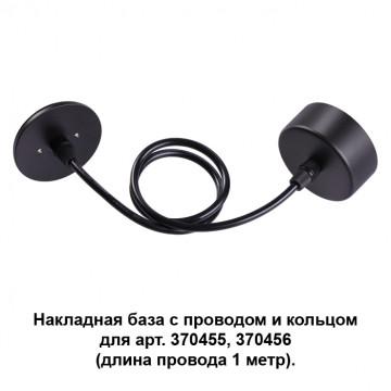 Набор для подвесного монтажа светильника Novotech Mecano 370624, черный, металл