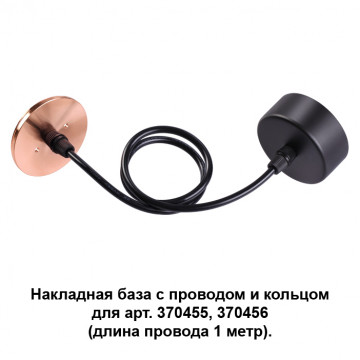 Набор для подвесного монтажа светильника Novotech Mecano 370626