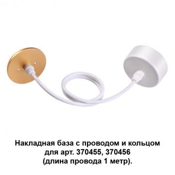 Набор для подвесного монтажа светильника Novotech Mecano 370633, белый, металл
