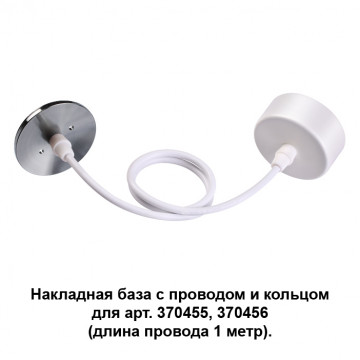 Набор для подвесного монтажа светильника Novotech Mecano 370634, белый, металл