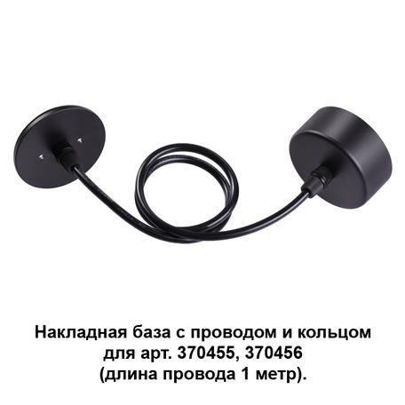Основание подвесного светильника Novotech Konst Mecano 370624, черный, металл