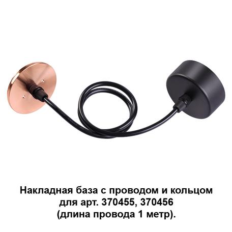 Основание подвесного светильника Novotech Konst Mecano 370626, медь, черный, металл