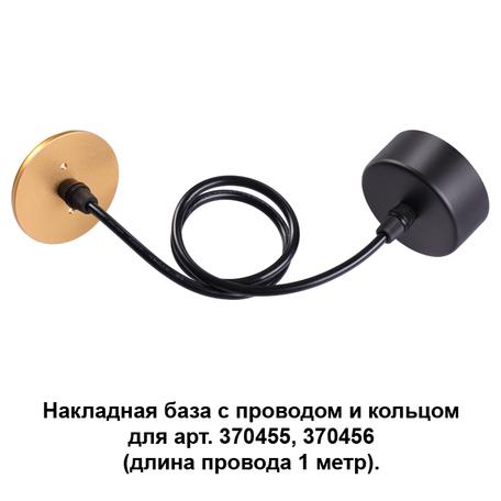 Основание подвесного светильника Novotech Konst Mecano 370627, золото, черный, металл