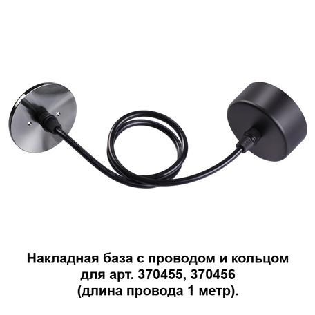 Основание подвесного светильника Novotech Konst Mecano 370628, черный, металл
