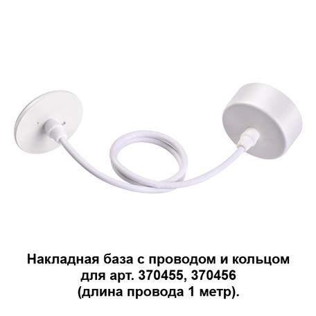 Основание подвесного светильника Novotech Konst Mecano 370629, белый, металл