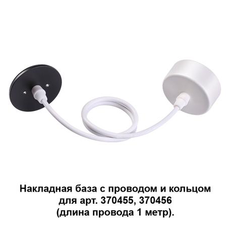 Основание подвесного светильника Novotech Konst Mecano 370630, белый, черно-белый, металл