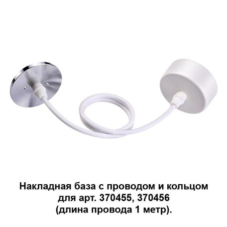 Основание подвесного светильника Novotech Konst Mecano 370631, белый, металл