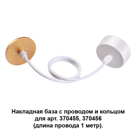 Основание подвесного светильника Novotech Konst Mecano 370633, белый, золото, металл