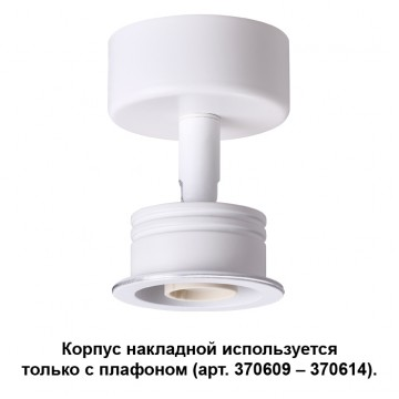 Основание потолочного светильника с регулировкой направления света Novotech Unit 370605, 1xGU10x50W, белый, металл