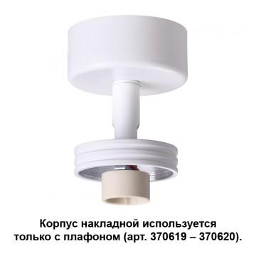 Основание потолочного светильника с регулировкой направления света Novotech Unit 370615, 1xGU10x50W, белый, металл
