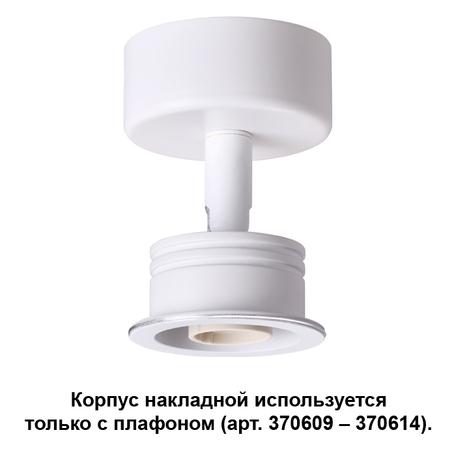 Основание потолочного светильника с регулировкой направления света Novotech Konst Unit 370605, 1xGU10x50W, белый, металл