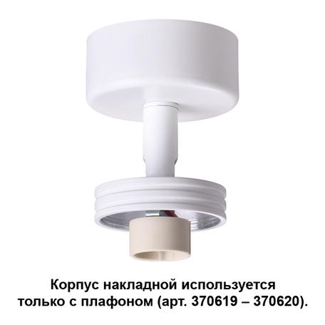 Основание потолочного светильника с регулировкой направления света Novotech Konst Unit 370615, 1xGU10x50W, белый, металл