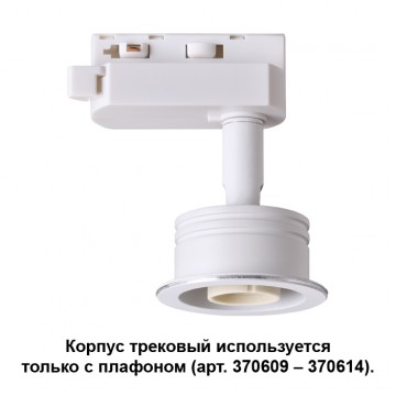 Основание светильника для шинной системы Novotech Unit 370607, 1xGU10x50W