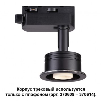 Основание светильника для шинной системы Novotech Unit 370608, 1xGU10x50W
