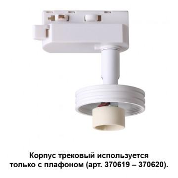 Основание светильника для шинной системы Novotech Unit 370617, 1xGU10x50W