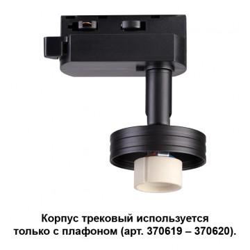 Основание светильника для шинной системы Novotech Unit 370618, 1xGU10x50W
