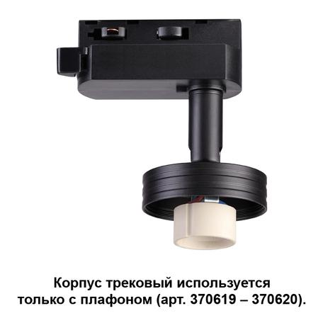 Основание светильника для трековой системы Novotech Konst Unit 370618, 1xGU10x50W, черный, металл