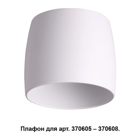 Плафон Novotech Unit 370609, белый, металл