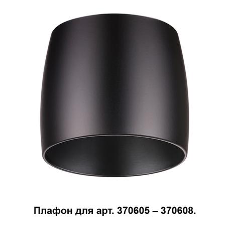Плафон Novotech Unit 370610, черный, металл