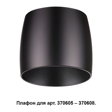 Плафон Novotech Konst Unit 370610, черный, металл