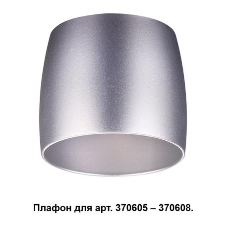 Плафон Novotech Konst Unit 370611, серебро, металл